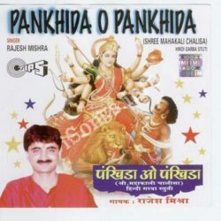 Pankhida O Pankhida Shree Mahakali Chalisa Songs Free Download (Pankhida O Pankhida Shree Mahakali Chalisa Movie Songs)