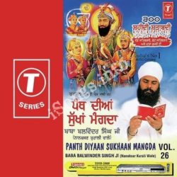 Panth Diyan Sukhaan Mangda Vol 26 Songs Free Download (Panth Diyan Sukhaan Mangda Vol 26 Movie Songs)