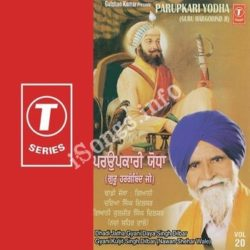Parupkari Yodha Guru Har Gobind Ji Songs Free Download (Parupkari Yodha Guru Har Gobind Ji Movie Songs)